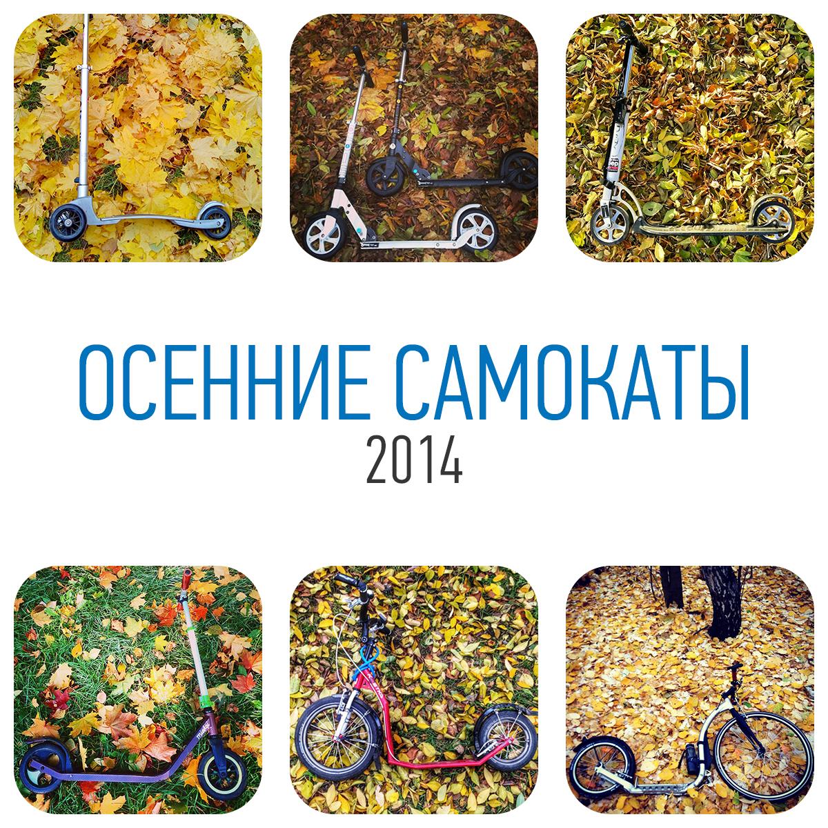 осенниесамокаты2014