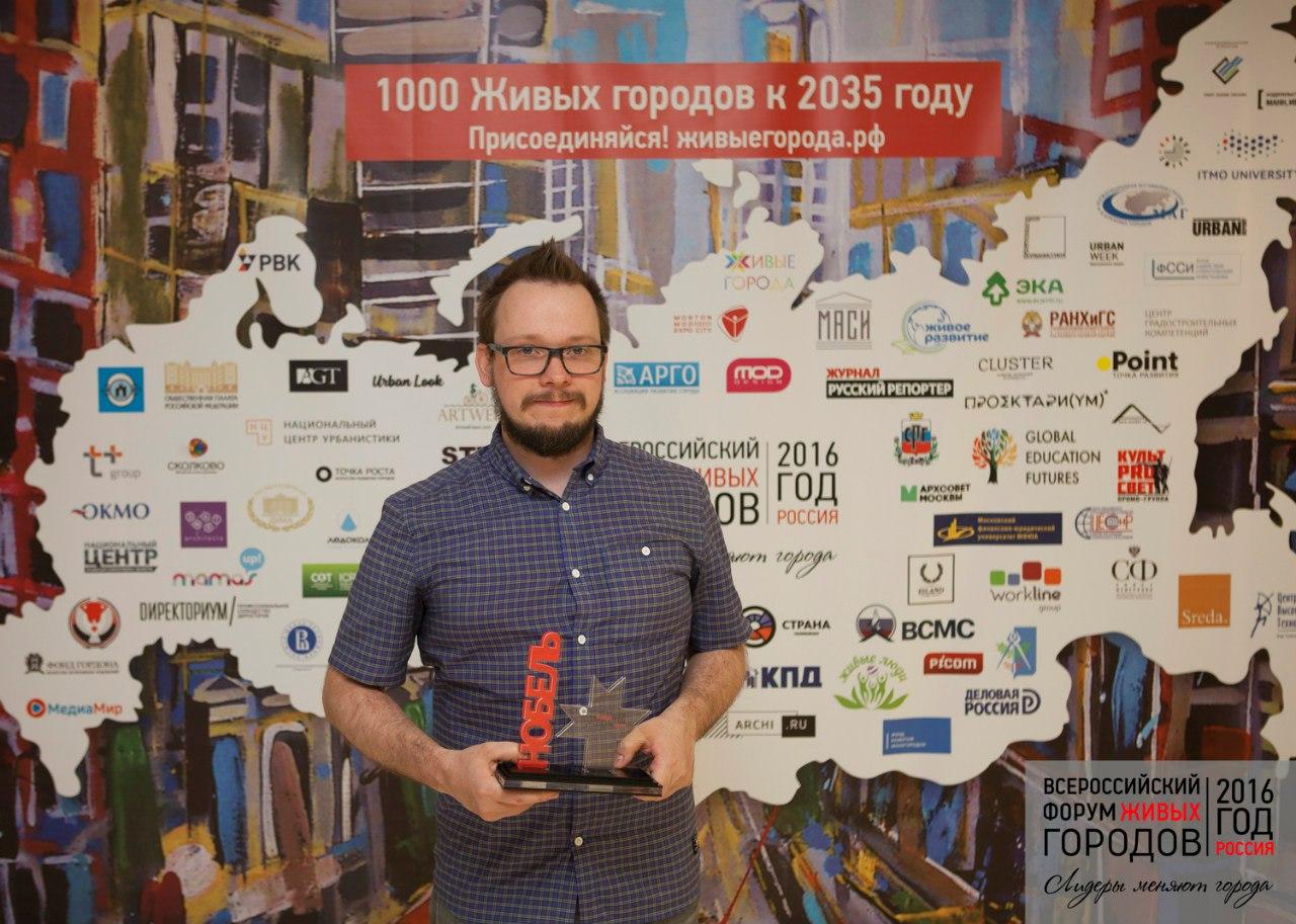 Награда «Лучший проект по оживлению города»