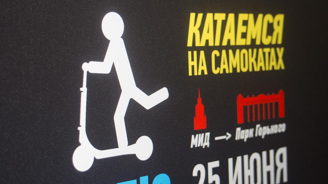 Самокат среды №100. Логотип Let's Kick