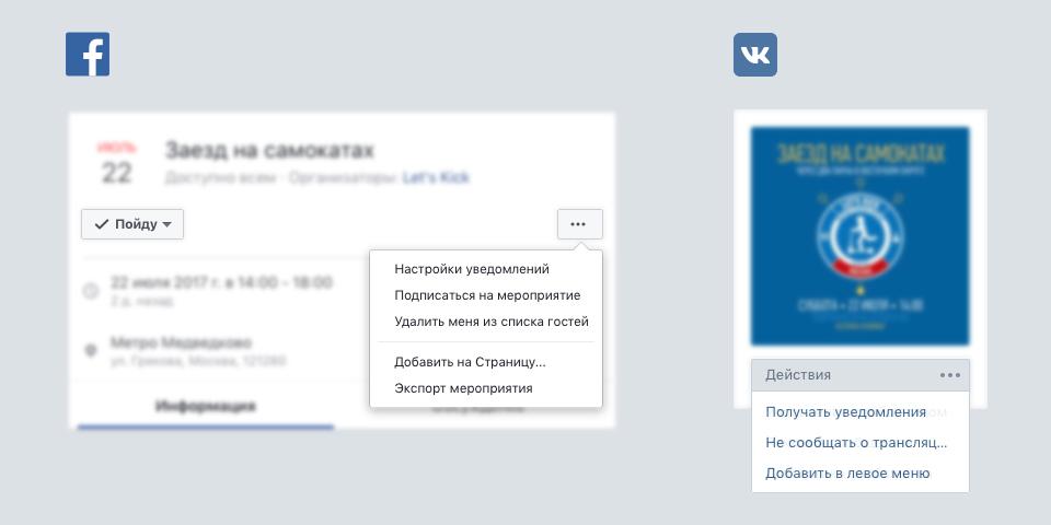 Вконтакте и Фэйсбук